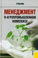 Менеджмент в агропромышленном комплексе.Уч