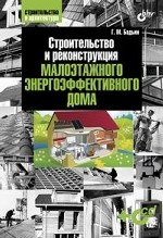 Строительство и реконструкция малоэтажного энерго-эффективного дома