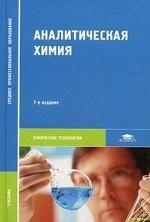Аналитическая химия. Учебник для студентов учреждений среднего профессионального образования. Гриф МО РФ