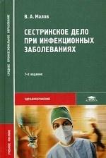 Сестринское дело при инфекционных заболеваниях. Учебное пособие для студентов учреждений среднего профессионального образования