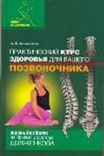 Практический курс здоровья для вашего позвоночника ( Андрей Долженков  )