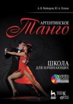 Аргентинское танго. Школа для начинающих + DVD