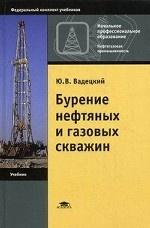 Бурение нефтяных и газовых скважин. Учебник для начального профессионального образования