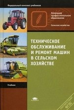 Техническое обслуживание и ремонт машин в сельском хозяйстве. Учебник. Гриф МО РФ