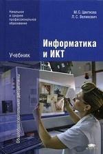 Информатика и ИКТ. Учебник для начального и среднего профессионального образования