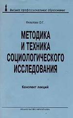 Методика и техника социологического исследования. Конспект лекций