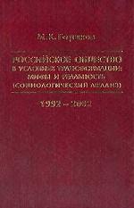 Российское общество в условиях трансформации: мифы и реальность