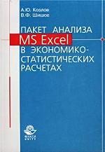Пакет анализа MS Excel в экономико-статистических расчетах