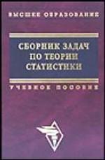 Сборник задач по теории статистики. Учебное пособие
