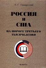 Россия и США на пороге третьего тысячелетия: Опыт экспертного исследования