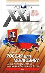 Россия или Московия? Геополитическое измерение национальной безопасности России