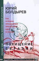 Русское чудо - секреты экономической отсталости. Книга 2: Похищение Евразии