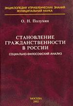 Становление гражданственности в России: Социально-философский анализ