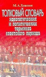 Толковый словарь политический и идеологических терминов советского периода