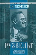Франклин Д. Рузвельт - человек и политик