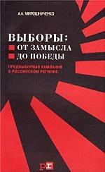 Выборы: от замысла до победы. Предвыборная кампания в российском регионе
