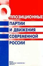 Оппозиционные партии и движения современной России