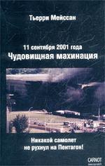 11 сентября 2001 г. Чудовищная махинация