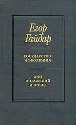 Егор Гайдар. Сочинения. Том 1. Государство и эволюция. Дни поражений и побед