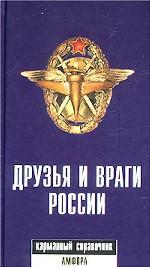 Друзья и враги России. Карманный справочник