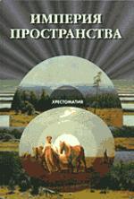 Империя пространства. Хрестоматия по геополитике и геокультуре России