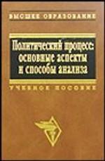 Политический процесс Основные аспекты и способы анализа. Сборник учебных материалов