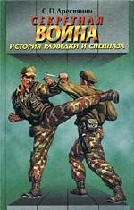 Секретная война. История разведки и спецназа