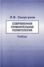 Современная сравнительная политология. Учебник