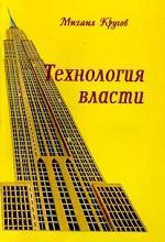 Технология власти. Мифы и реальность истории России