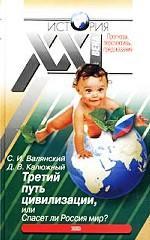 Третий путь цивилизации, или Спасет ли Россия мир?