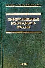 Информационная безопасность России
