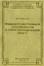 Право интеллектуальной собственностив сфере периодической печати