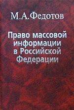 Право массовой информации в Российской Федерации