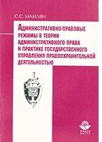 Административно-правовые режимы в теории административного права и практике государственного управления правоохранительной деятельностью