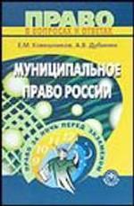Муниципальное право России. Учебное пособие