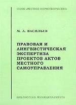 Правовая и лингвистическая экспертиза проектов актов местного самоуправления