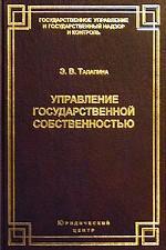 Управление государственной собственностью