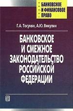 Банковское и смежное законодательство РФ