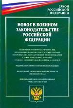 Новое в военном законодательстве РФ