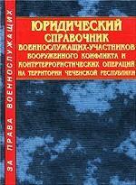 Юридический справочник военнослужащих - участников вооруженного конфликта и контртеррористических операций на территории Чеченской Республики