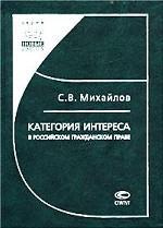 Категория интереса в российском гражданском праве