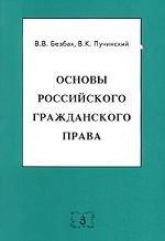 Основы российского гражданского права