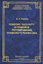 """Понятие """"security"""" и правовое регулирование фондового рынка США"""