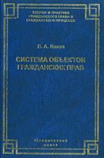 Система объектов гражданских прав