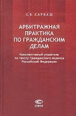 Арбитражная практика по гражданским делам. Конспективный указатель по тексту Гражданского кодекса Российской Федерации
