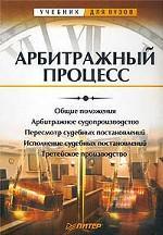 Арбитражный процесс: Учебник для вузов