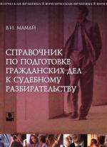 Справочник по подготовке гражданских дел к судебному разбирательству. 2-е издание