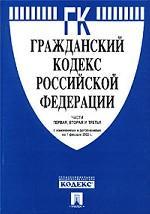 Гражданский кодекс РФ. Части 1, 2, 3 с изменениями и дополнениями на 11.02.2002
