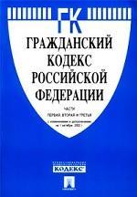 Гражданский кодекс РФ. Части 1, 2, 3 с изменениями и дополнениями