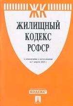 Жилищный кодекс РСФСР на 01. 04. 2003 г